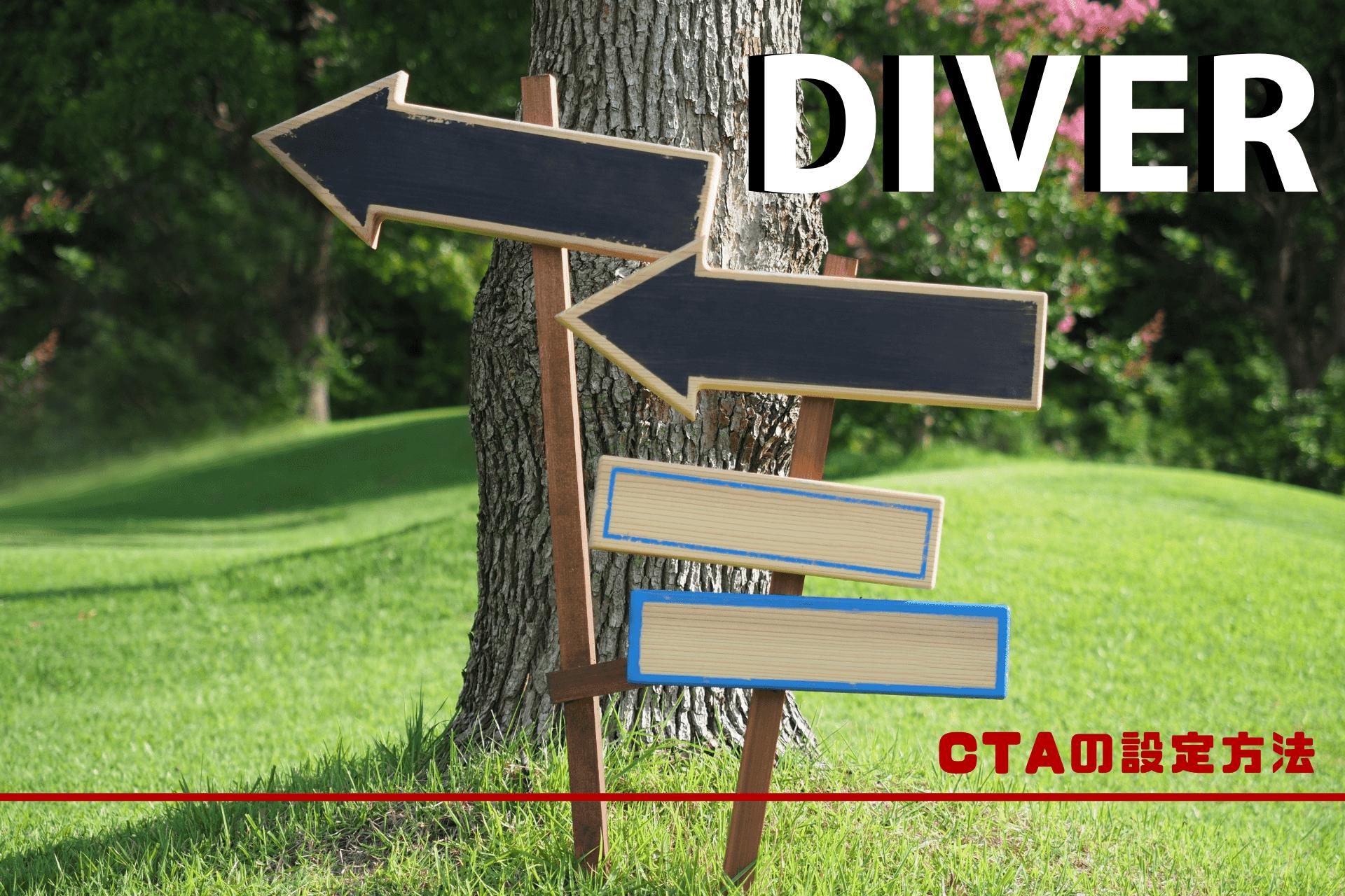 DiverのCTA機能とは?投稿記事への設定とフッターに設定する方法
