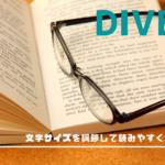 【Diver】ワードプレスで文字サイズを調節して読みやすくする方法