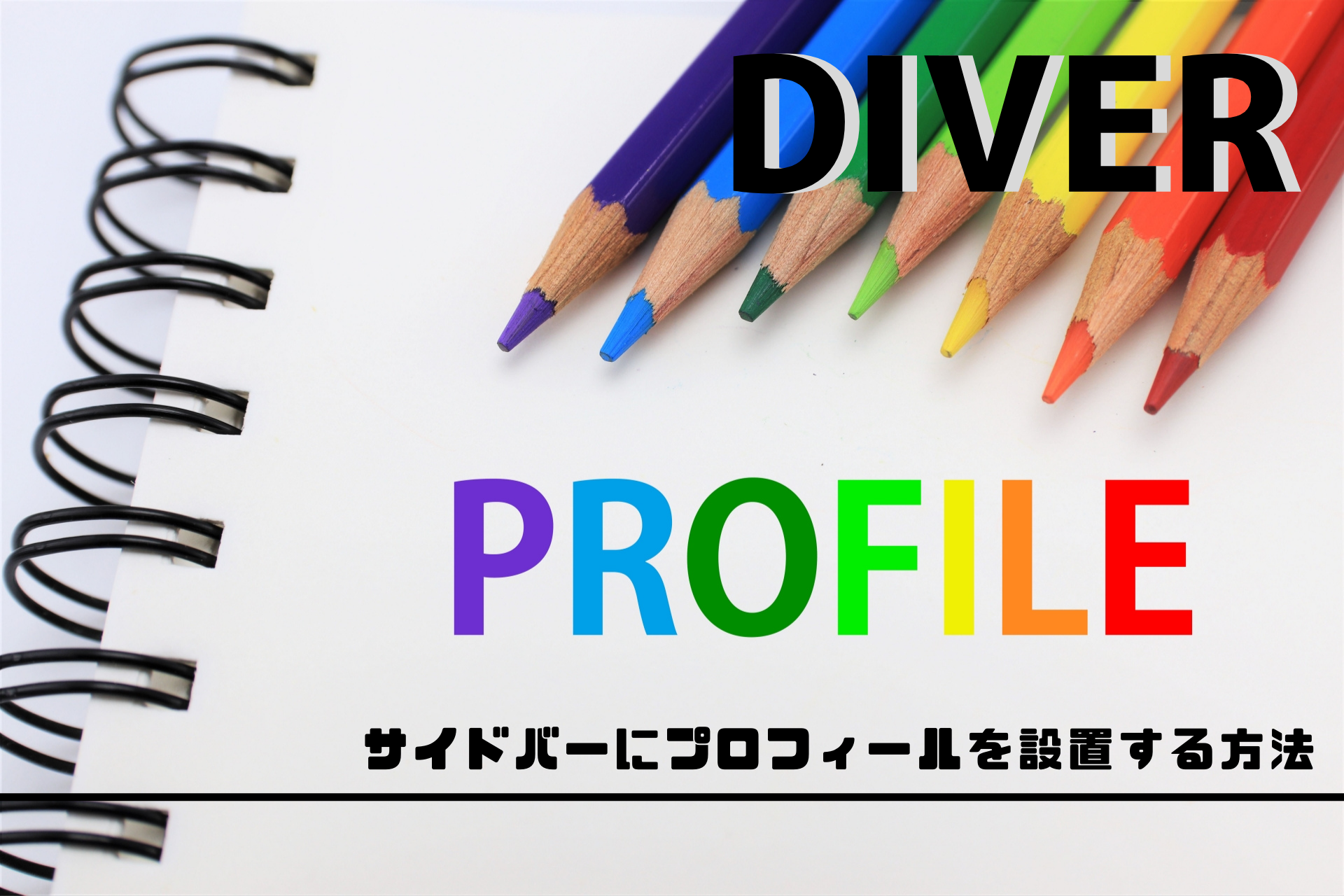 【Diver】ワードプレスでサイドバーにプロフィールを設置する方法