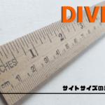 Diverのカスタマイズでサイトの横幅(サイズ)を変更する方法