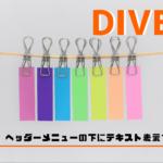 【Diver】ヘッダーメニューの下にテキスト表示してデザインを変える方法