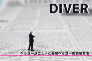Diverのヘッダーメニューとページを追跡する固定ヘッダーの設定方法