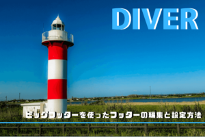 WordPressテーマ【Diver】ビッグフッターを使って編集・設定する方法