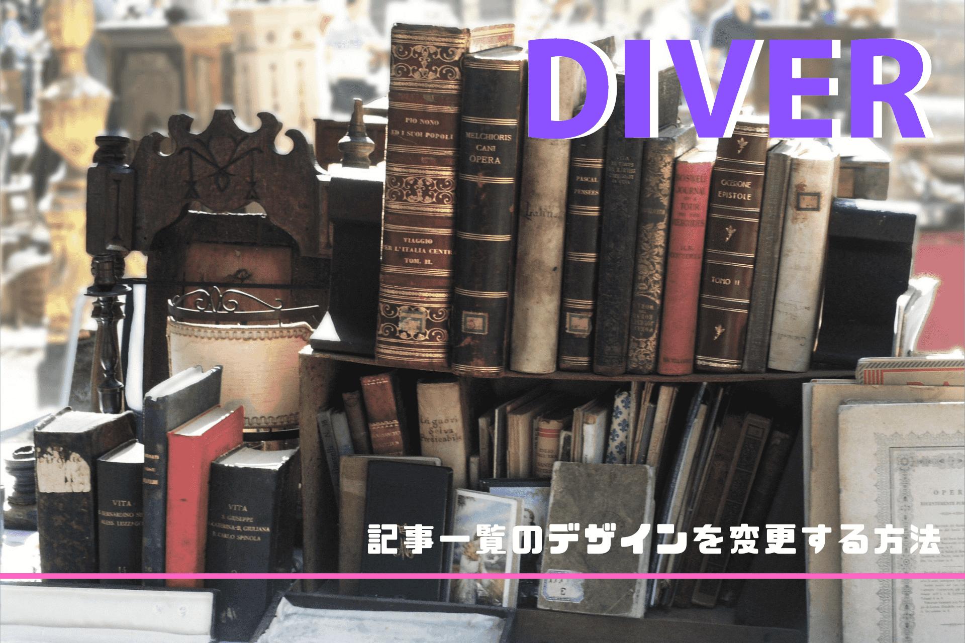 WordPressテーマ【Diver】記事一覧のデザインを変更する方法