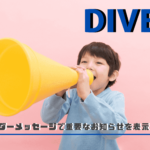 WordPressテーマ【Diver】重要なお知らせ欄をヘッダーに表示する方法