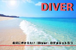 はじめに押さえておきたい【Diver】テーマに感じるデメリット5つ