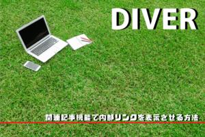 Diverなら関連記事を表示させるのは簡単!内部リンクを設置する方法