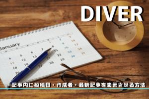 【Diver】記事内に投稿日・作成者・最新記事を表示させる方法