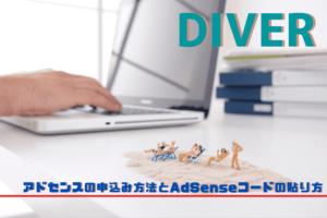 DiverのGoogleアドセンス審査の申込方法|AdSenseコードの貼付け場所